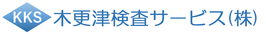 木更津検査サービス株式会社ホームページ